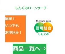 ネットでローンのお申込み 大阪貯蓄信用組合/しんくみローンサーチ